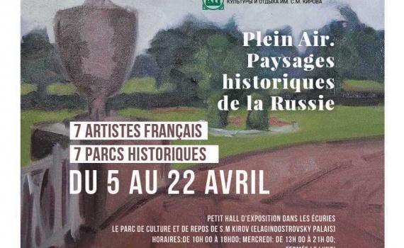 7 artistes français 7 parcs historiques russes